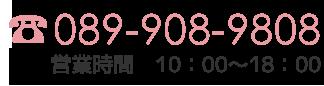 089-908-9808(営業時間 10:00~19:00)