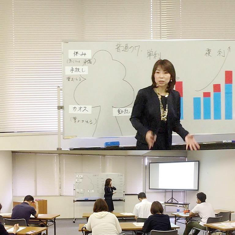マネーセミナーin広島
