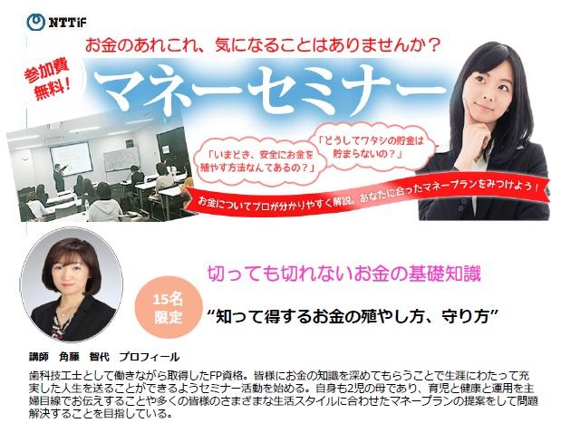 「マネーセミナー in松山」 開催のお知らせ|2016年9月10日