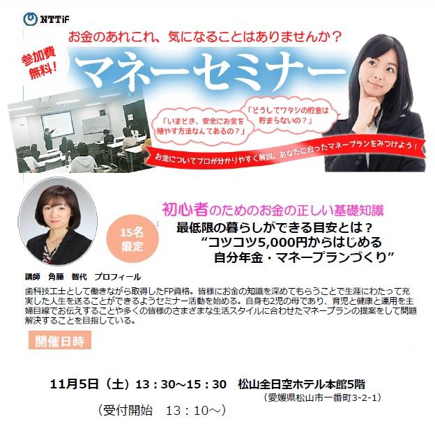 「マネーセミナー in松山」 開催のお知らせ|2016年11月5日