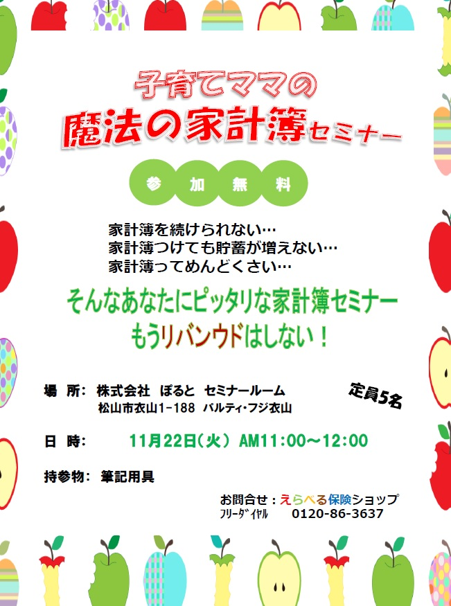 子育てママの魔法の家計簿セミナーを開催します♬ in松山|2016年11月22日