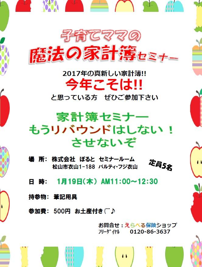 子育てママの魔法の家計簿セミナーを開催します♬ in松山|2017年1月19日