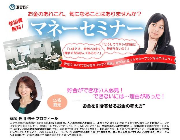 「マネーセミナー in広島」H29年1月28日(土) 開催のお知らせ