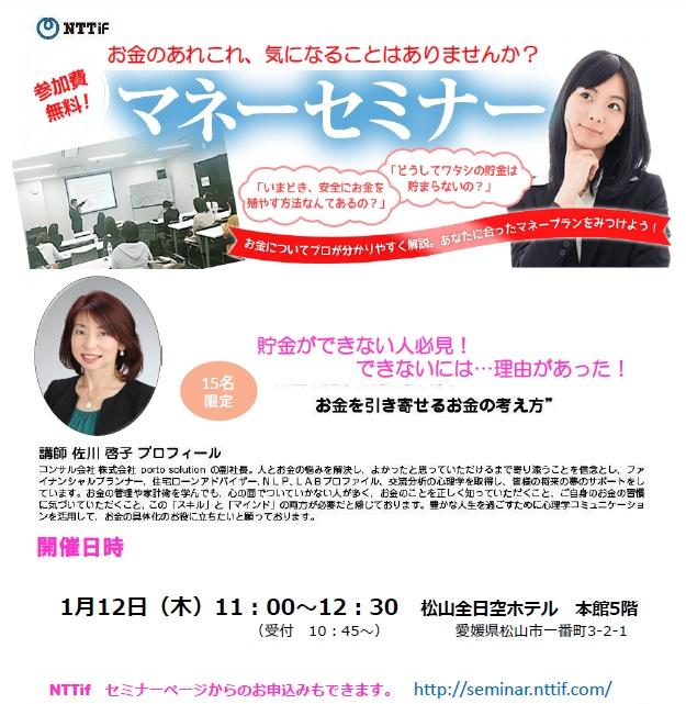 「マネーセミナー in松山」H29年1月12日(木)開催のお知らせ