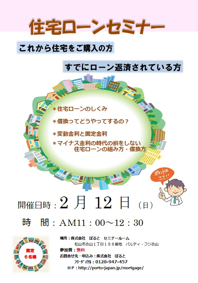 「住宅ローンセミナーin松山」 2月12日(日)開催のお知らせ