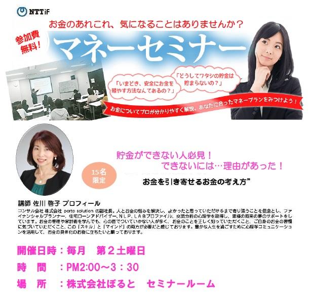 マネーセミナーin松山 5月開催募集中
