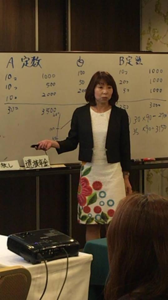 今から始める!安心・安全な未来のためのマネー塾 IN広島