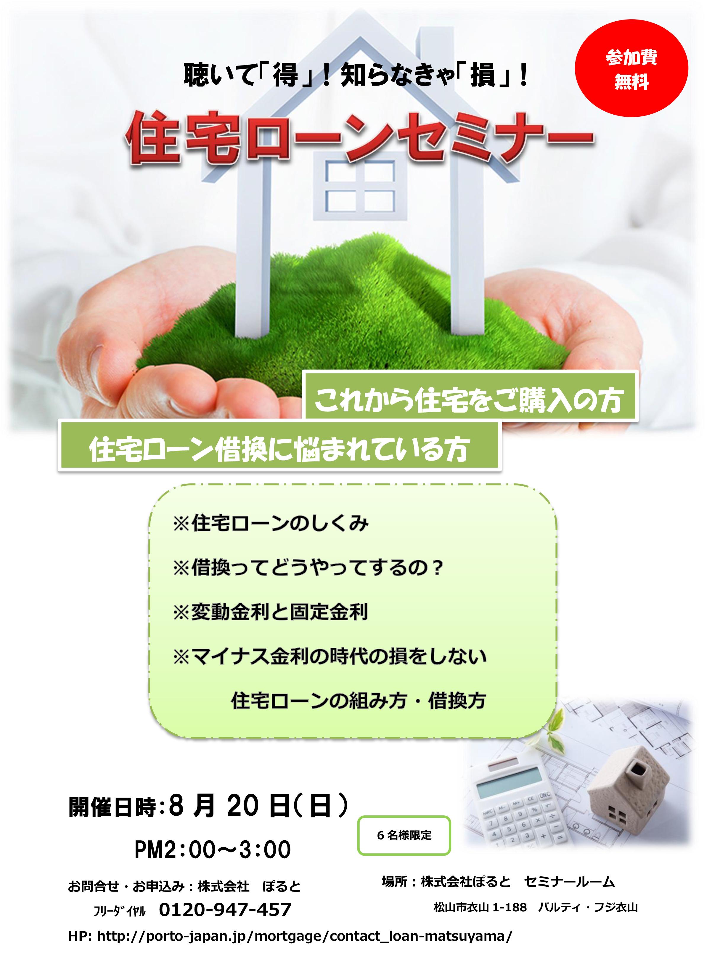 住宅ローンセミナー in松山