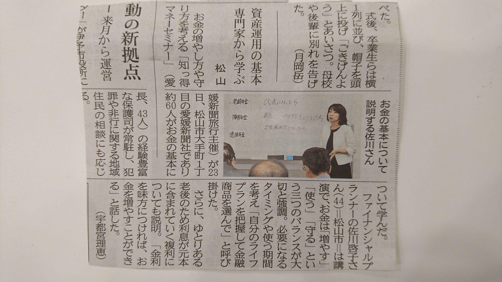 愛媛新聞の取材を受けました