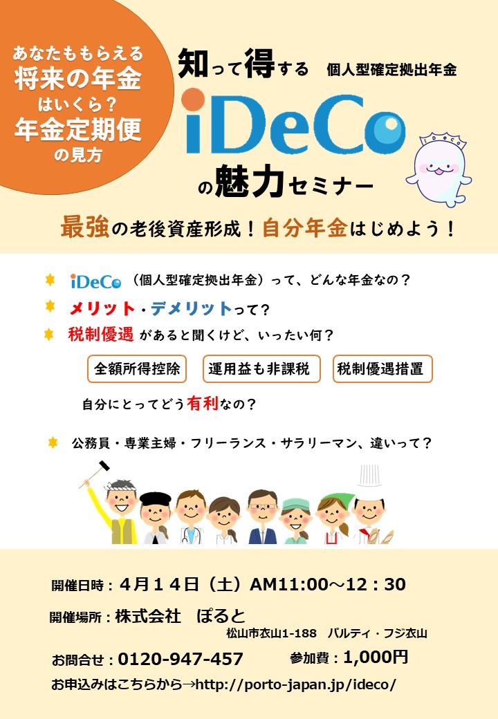税金が得するiDeCo(個人型確定拠出年金)の魅力セミナー