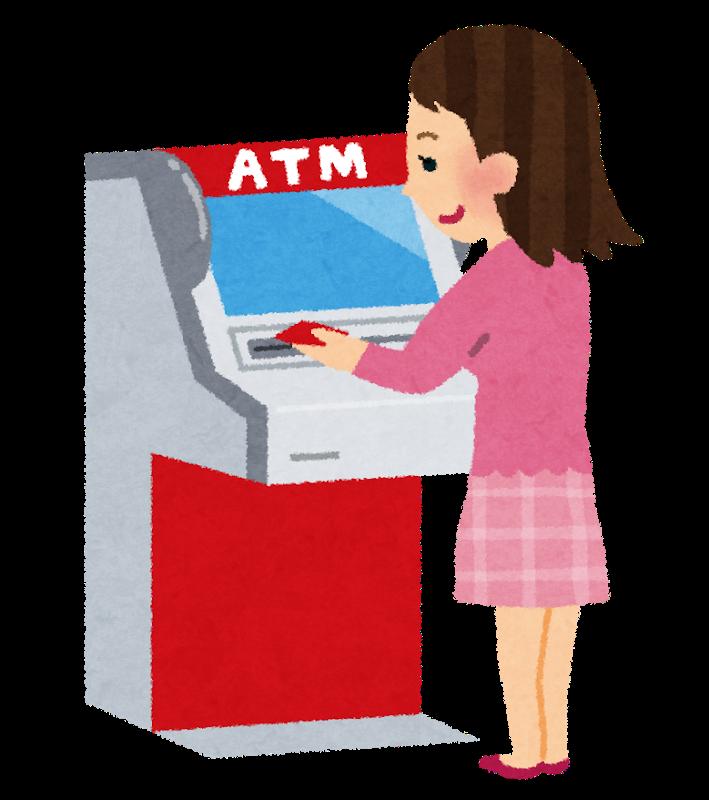 銀行手数料の有料化の動きについて