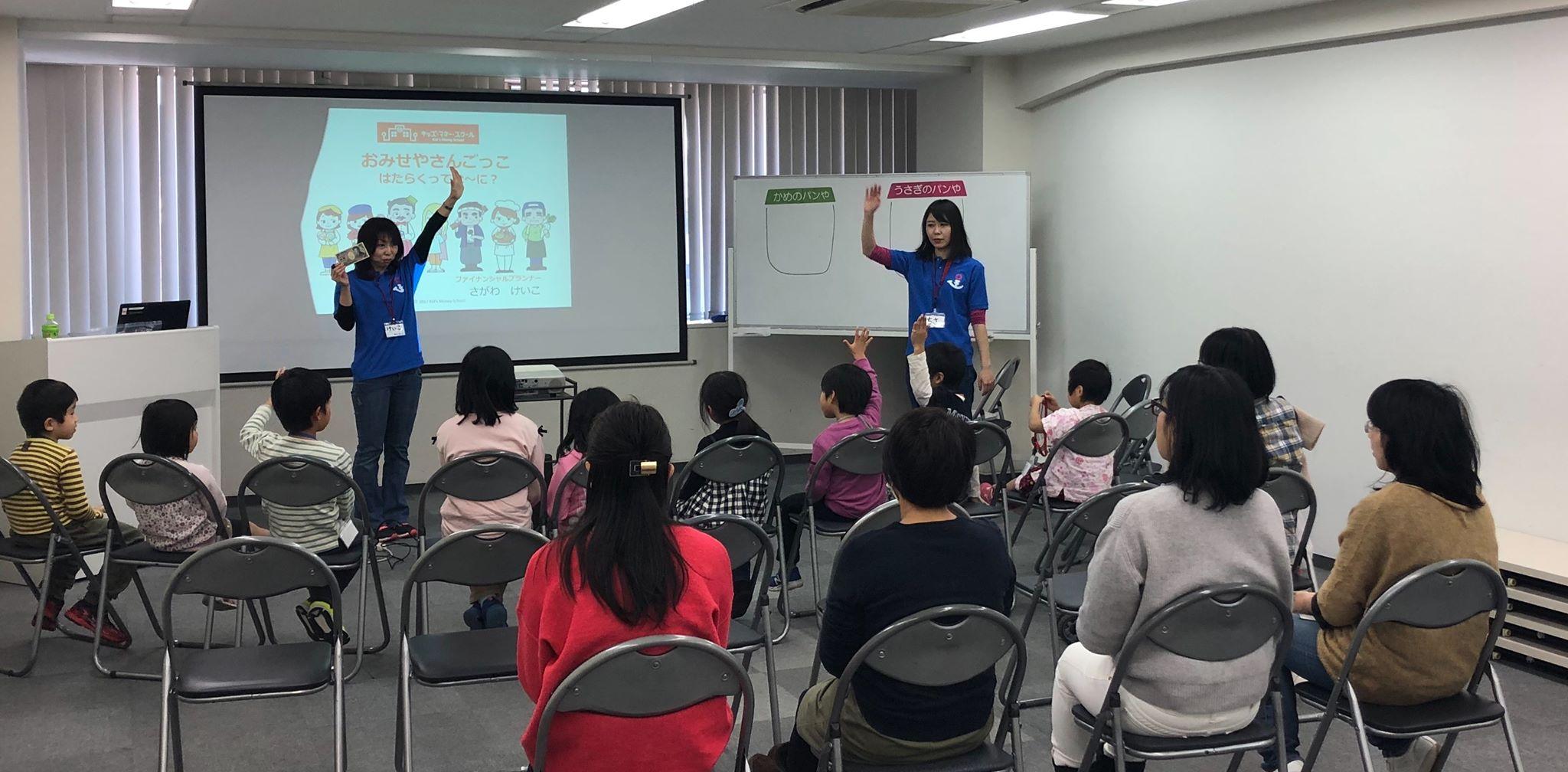 3/21広島でキッズマネースクールを開校しました。