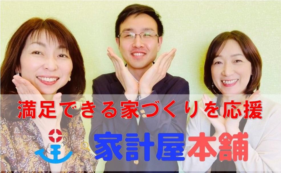 愛媛で住宅資金住宅ローンの相談見直しなら家計屋本舗にお任せ