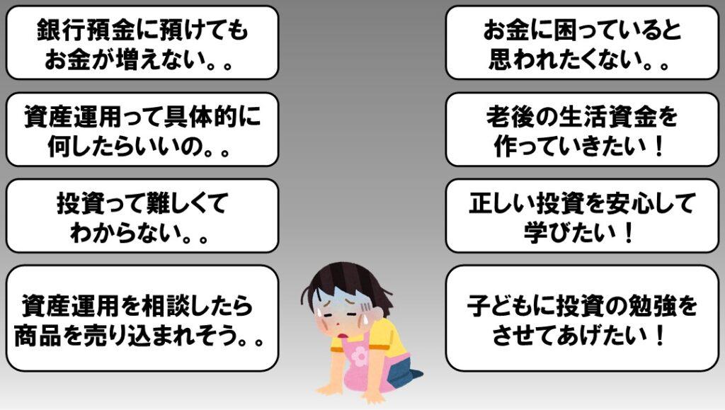 愛媛で確定拠出年金idecoの相談なら家計屋本舗に相談することを知らない主婦