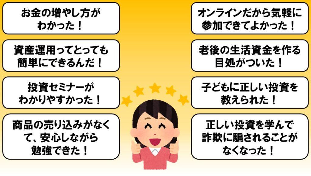愛媛で確定拠出年金idecoの相談なら家計屋本舗のマネーセミナーに参加して投資や資産運用を学んで喜ぶ女性