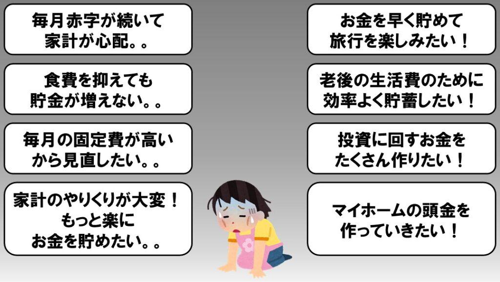 愛媛で家計の悩み相談なら家計屋本舗