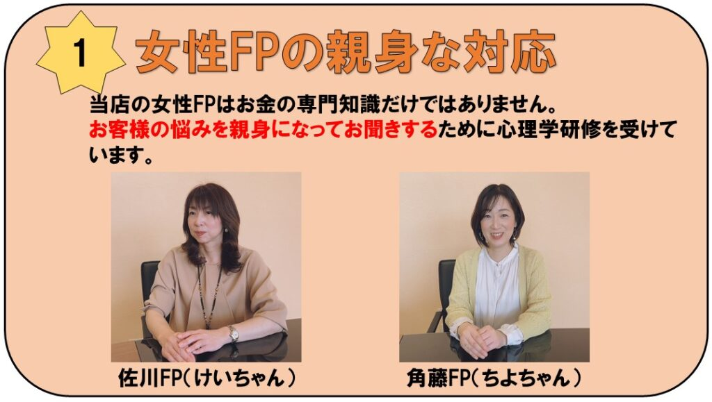 愛媛で確定拠出年金idecoの相談なら家計屋本舗の女性FPファイナンシャルプランナーに相談してみよう