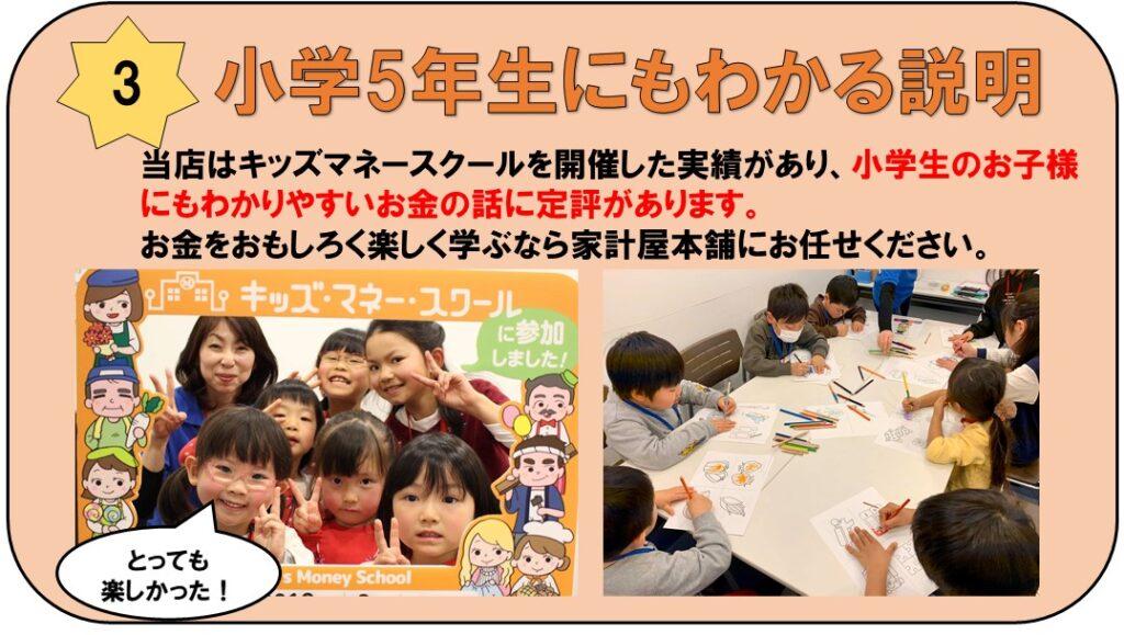 愛媛で確定拠出年金idecoの相談なら家計屋本舗ではキッズマネースクールの実績があり小学生にもわかりやすい説明をしている