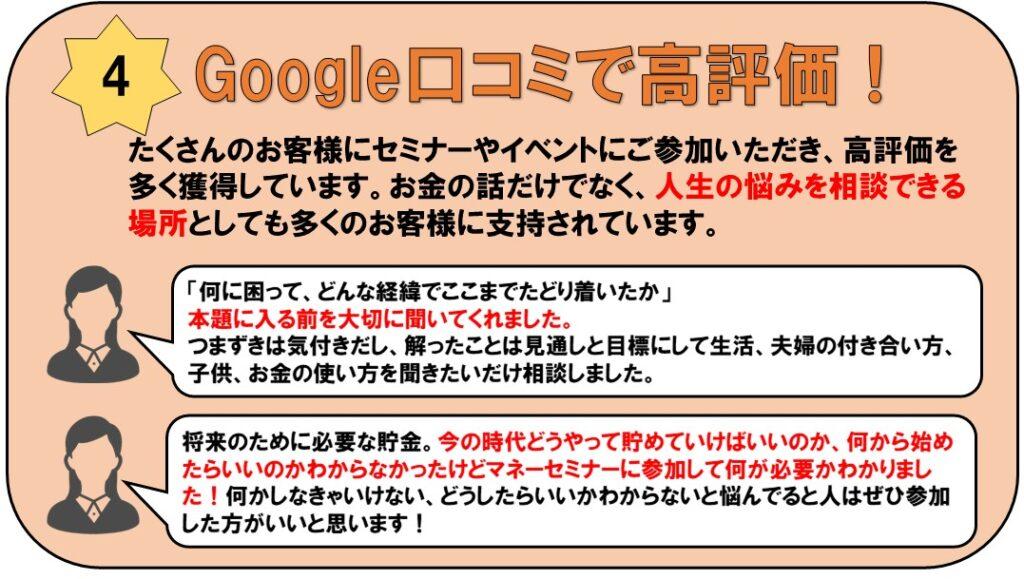 愛媛で確定拠出年金idecoの相談なら家計屋本舗のセミナーは口コミで高評価を得ている