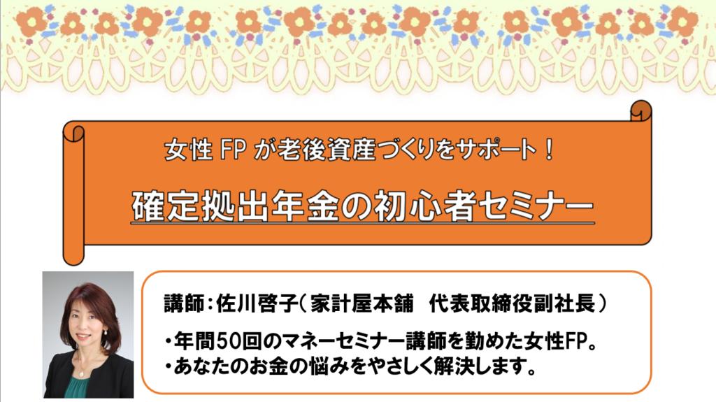 愛媛で確定拠出年金iDeCoセミナーを家計屋本舗で講師を勤める女性FPファイナンシャルプランナー