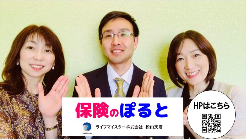 松山市で保険の見直しなら保険のぽるとにおまかせ!