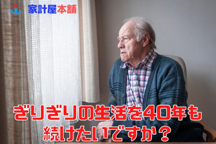 老後に生活費を気にしながらぎりぎりの生活を夢も希望もなく続けたいですか