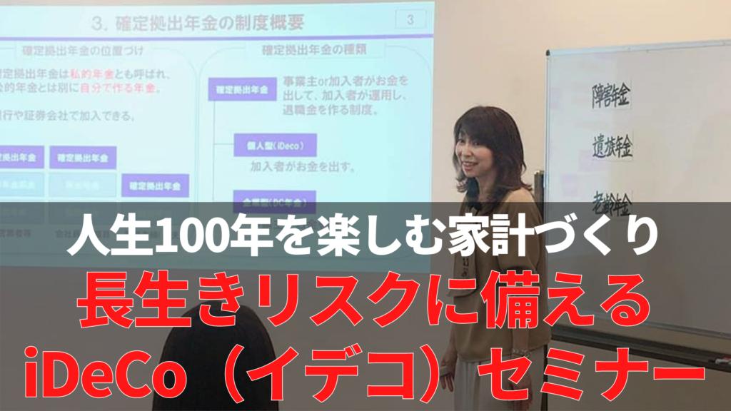 愛媛でiDeCo(イデコ)の初心者向けセミナーで人生100年を楽しめる家計を作ろう